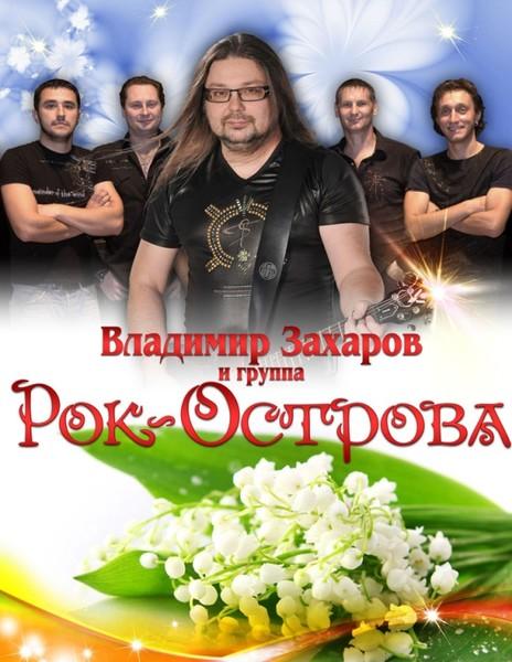ВЛАДИМИР ЗАХАРОВ И гр. РОК ОСТРОВА