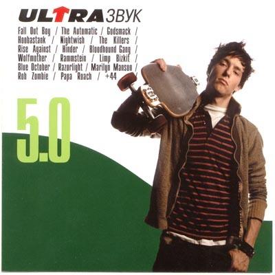 UltraЗвук 5.0