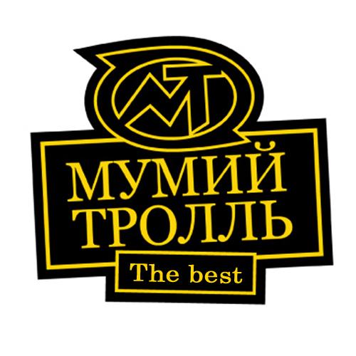 Мумий Тролль - The best.