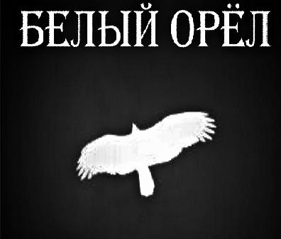 Белый Орёл