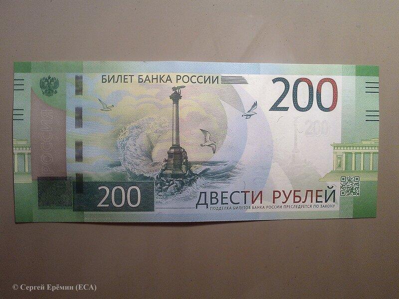 Севастопольская двухсотка. Памятник затопленным кораблям.