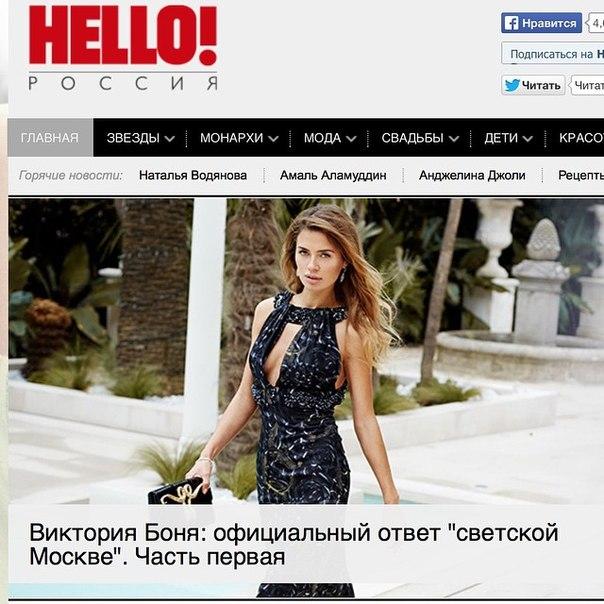 Виктория Боня дала официальный ответ на сплетни «светской» Москвы
